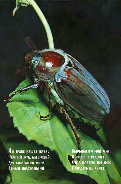 Beetle - Ilya Kabakov