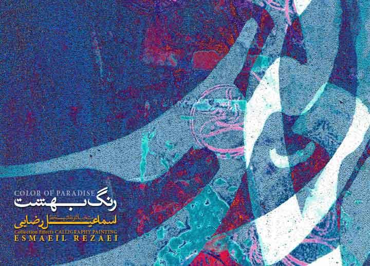 Color of Paradise, 2011 - Esmaeil Rezaei