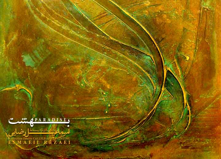 Paradise - Esmaeil Rezaei