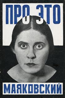 """Cover of book """"About That"""" - Александр Родченко"""