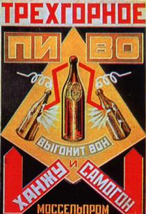 Рекламный плакат для Моссельпрома - Александр Родченко