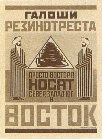 Rubbers of Rezinotrest, 1925 - Alexander Rodchenko