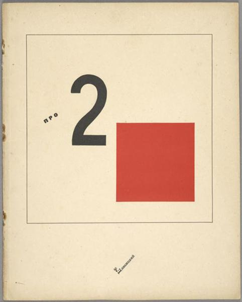 Book cover for 'Suprematic tale about two squares', 1920 - El Lissitzky
