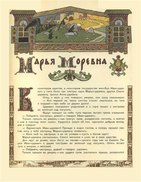 """Иллюстрация к сказке """"Марья Моревна"""", 1900 - Иван Билибин"""