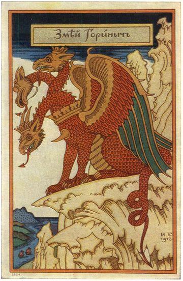 Змей Горыныч, 1912 - Иван Билибин