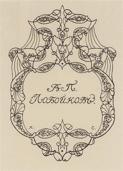 Exlibris of V. Loboykov, 1902 - Konstantin Somov