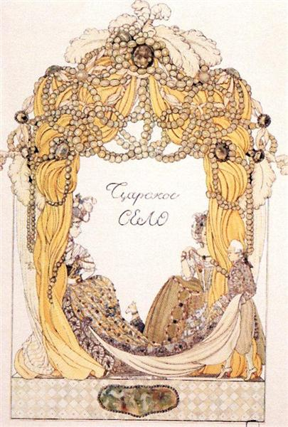 Frontispiece of the Book by Alexander Benois Tsarskoe Selo, 1902 - Konstantin Somov