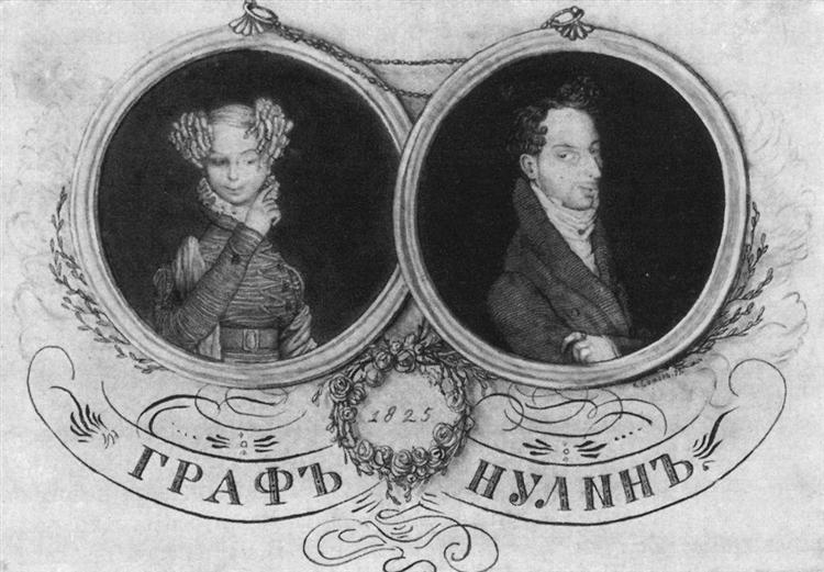 Natalia Pavlovna and Earl Nulin, 1899 - Konstantin Somov