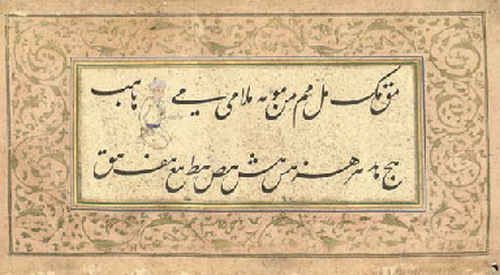 An album of Nasta'liq Calligraphy - Mir Ali Tabrizi
