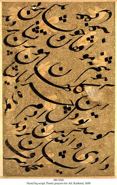 Poetric Prayers for Ali - Mir Ali Tabrizi