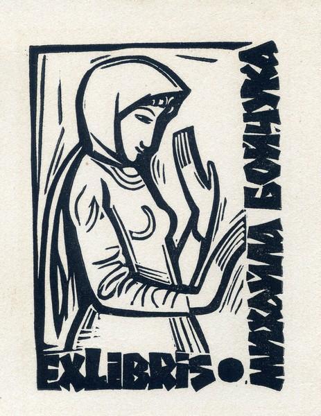Exlibris, c.1925 - Mykhailo Boychuk