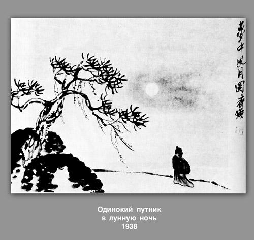 A lone traveler on a moonlit night, 1938 - Qi Baishi