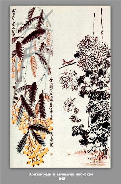 Chrysanthemum and loquat, 1948 - Qi Baishi