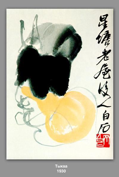 Pumpkin - Qi Baishi