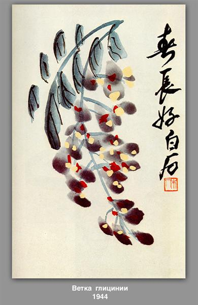 The branch of wisteria - Qi Baishi