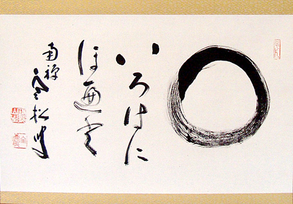 Enso (The Flowers Smell But They Disappear) - Zenkei Shibayama