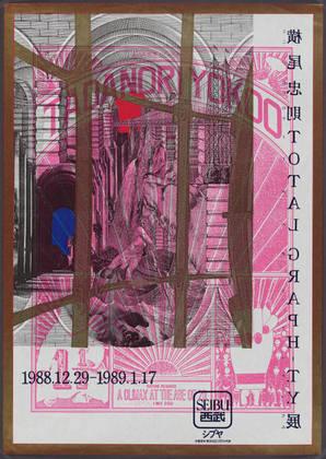 Tadanori Yokoo. Total Graph-ty, 1988 - Tadanori Yokoo