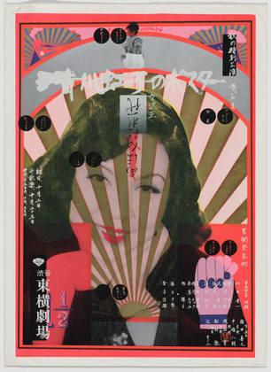 The Silly Generation, 1970 - Tadanori Yokoo