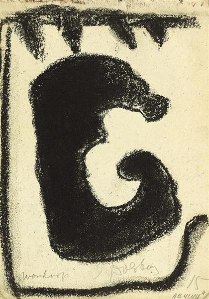 Despair, 1931 - 特奥·凡·杜斯伯格