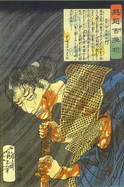 Sugenoya Kuemon, 1868 - Tsukioka Yoshitoshi