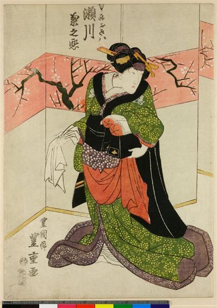 Segawa Kiku-no-jo Okiwa, 1825 - Утаґава Тойокуні ІІ